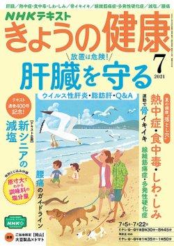 NHK きょうの健康 2021年7月号 (発売日2021年06月21日) 表紙