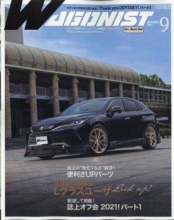 Wagonist (ワゴニスト) 2021年9月号 (発売日2021年07月30日) 表紙