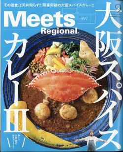 Meets Regional(ミーツリージョナル) 2021年9月号 (発売日2021年07月30日) 表紙