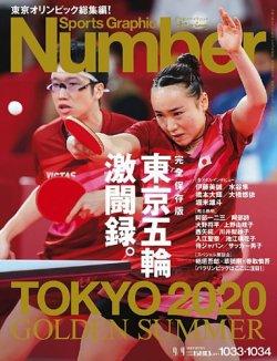 ナンバー(Sports Graphic Number) 2021/08/26・9/9(1033・1034)合併号 (発売日2021年08月12日) 表紙