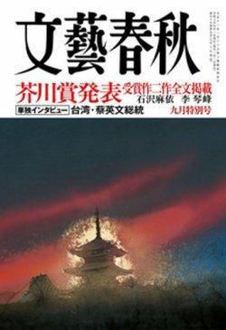 文藝春秋 2021年9月号 (発売日2021年08月10日) 表紙