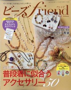 ビーズfriend Vol.72 (発売日2021年08月27日) 表紙