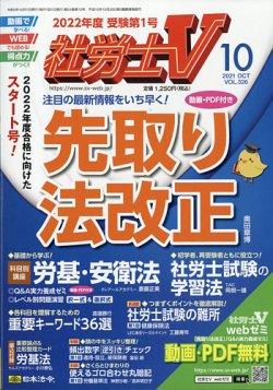 社労士V 2021年10月号 (発売日2021年09月01日) 表紙