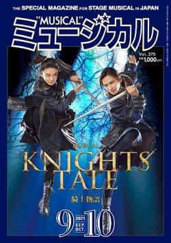 ミュージカル Vol.375 (発売日2021年09月05日) 表紙