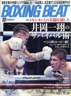 BOXING BEAT(ボクシング・ビート) 2021年10月号 (発売日2021年09月16日) 表紙