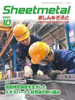 Sheetmetal ましん&そふと 10月号 (発売日2021年10月01日) 表紙
