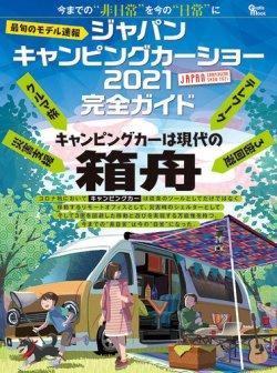 ジャパンキャンピングカーショー2021完全ガイド 2021年04月27日発売号 表紙