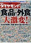 週刊ダイヤモンド 1/17号 (発売日2009年01月13日) 表紙