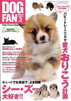 DOGFAN(ドッグファン) 3月号 (2009年02月14日発売) 表紙