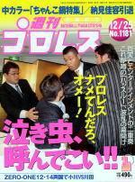 週刊プロレス 2003年12月19日発売号 表紙