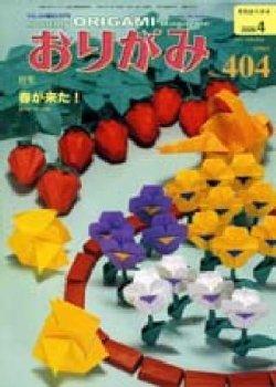 月刊おりがみ 404号 (2009年03月01日発売) 表紙