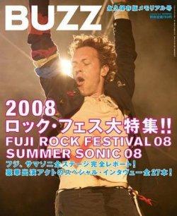 BUZZ 48号 (2008年08月29日発売) 表紙