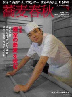 蕎麦春秋 vol.9 (発売日2009年04月24日) 表紙