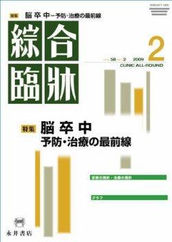 綜合臨牀 2月号 (2009年02月01日発売) 表紙