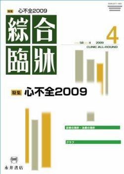 綜合臨牀 4月号 (2009年04月01日発売) 表紙