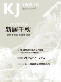 KJ(ケイジェイ) 2009年10月号 (発売日2009年09月30日) 表紙