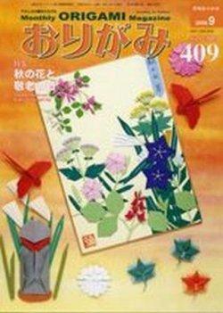 月刊おりがみ 409号 (発売日2009年08月01日) 表紙