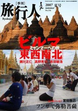 旅行人 2007夏No.156 (2007年07月25日発売) 表紙