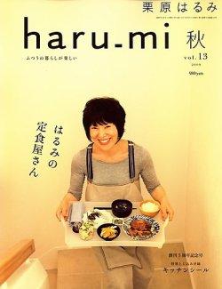 haru_mi(ハルミ) 2009年09月01日発売号 表紙