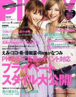 PINKY(ピンキー) 2009年06月23日発売号 表紙