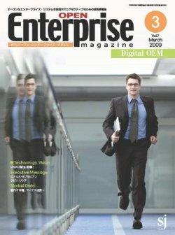 オープンエンタープライズマガジン 3月号 (2009年03月23日発売) 表紙