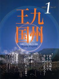 月刊九州王国 1月号 (発売日2008年12月15日) 表紙