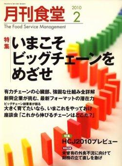 月刊食堂 2月号 (2010年01月20日発売) 表紙