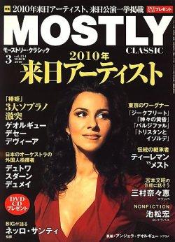 MOSTLY CLASSIC(モーストリー・クラシック) 3月号 (発売日2010年01月20日) 表紙