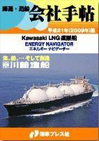 海運・造船 会社手帖 2009年度版 (2008年11月10日発売) 表紙