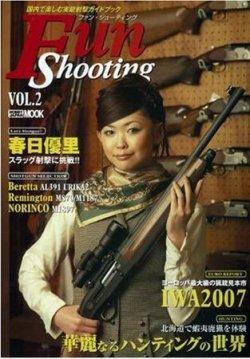 Fun Shooting(ファンシューティング) Vol.2 (2007年05月17日発売) 表紙