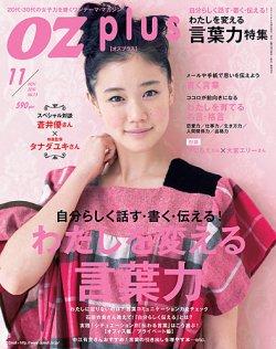 OZmagazinePLUS(オズマガジンプラス) 11月号 (発売日2010年09月28日) 表紙