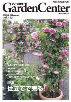 グリーン情報 2010年5.6月号 (2010年05月01日発売) 表紙