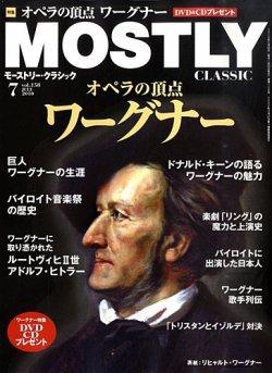MOSTLY CLASSIC(モーストリー・クラシック) 7月号 (発売日2010年05月20日) 表紙