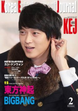 KEJ (Korea Entertainment Journal) KEJ073 (2010年01月16日発売) 表紙