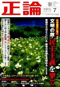 正論 7月号 (2010年06月01日発売) 表紙