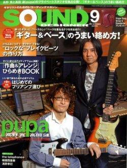 SOUND DESIGNER (サウンドデザイナー) 9月号 (2010年08月09日発売) 表紙