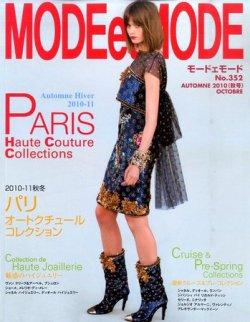 MODEetMODE(モードェモード) No.352 (発売日2010年08月21日) 表紙