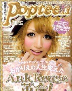 Popteen(ポップティーン) 10月号 (2010年09月01日発売) 表紙