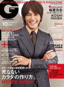GQ JAPAN(ジーキュージャパン) No.89 10月号 (発売日2010年08月24日) 表紙