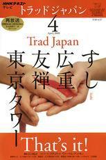 NHKテレビ トラッドジャパン 2010年4月号 (2010年03月18日発売) 表紙