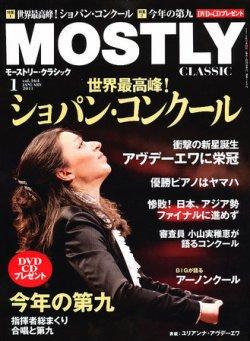 MOSTLY CLASSIC(モーストリー・クラシック) 1月号 (発売日2010年11月20日) 表紙