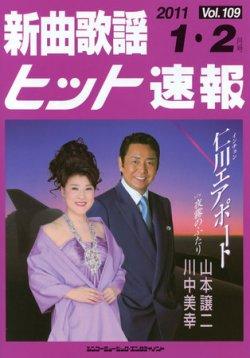 新曲歌謡ヒット速報 1月・2月号 (発売日2010年12月10日) 表紙