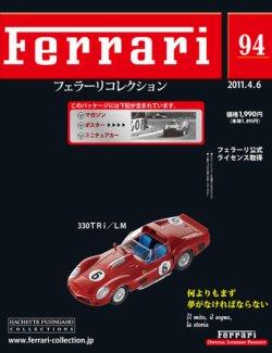 Ferrari(フェラーリコレクション) 第94号 (2011年03月23日発売) 表紙
