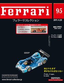 Ferrari(フェラーリコレクション) 第95号 (2011年04月06日発売) 表紙