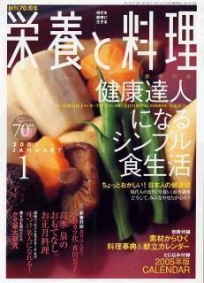 栄養と料理 2005年1月号 (2004年12月09日発売) 表紙