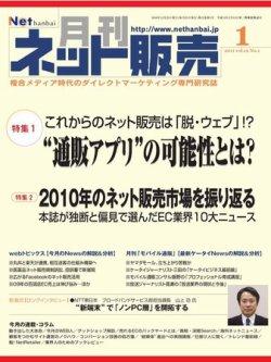 ネット販売 1月号 (発売日2010年12月25日) 表紙