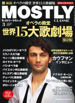 MOSTLY CLASSIC(モーストリー・クラシック) 3月号 (発売日2011年01月20日) 表紙