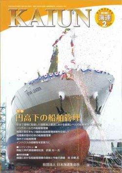 KAIUN(海運) 2011年02月01日発売号 表紙