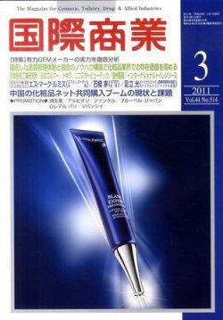 国際商業 2011年3月号 (2011年02月07日発売) 表紙