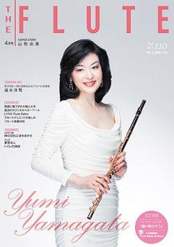 The Flute (ザフルート) 110号 (発売日2011年02月25日) 表紙